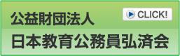 公益財団法人日本教育公務員弘済会